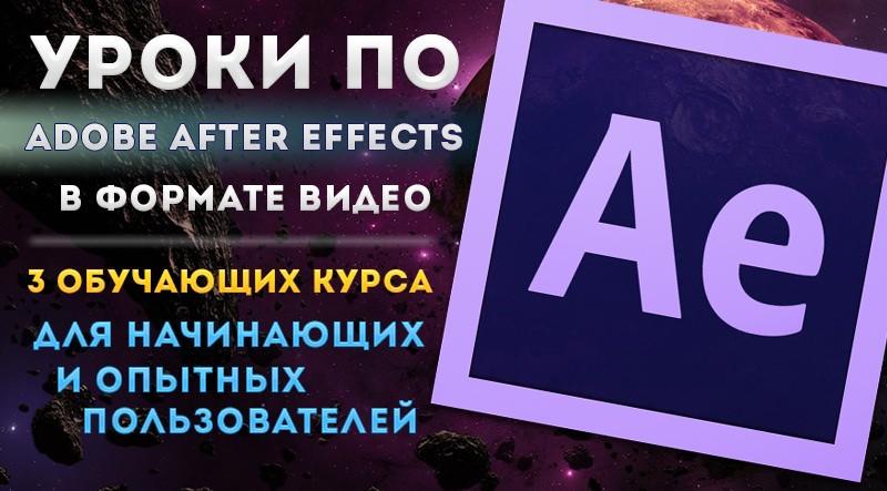 Один из курсов по Adobe After Effects
