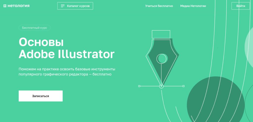 Один из курсов по Adobe Illustator