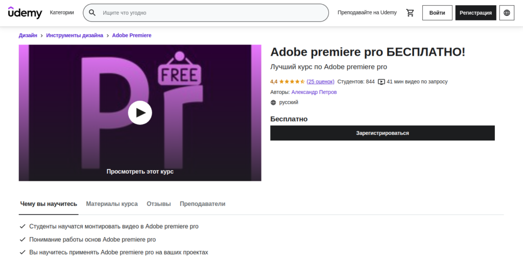 11 Бесплатных Курсов по Adobe Premiere Pro