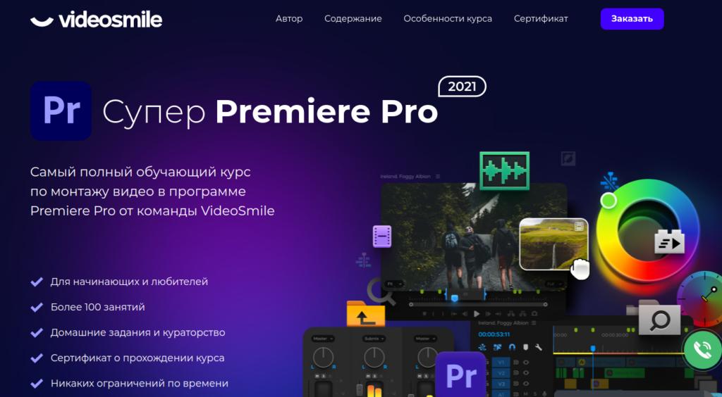 Один из курсов по монтажу Adobe Premiere Pro