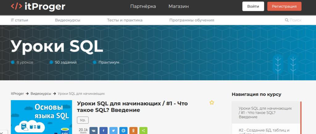 Один из курсов по SQL