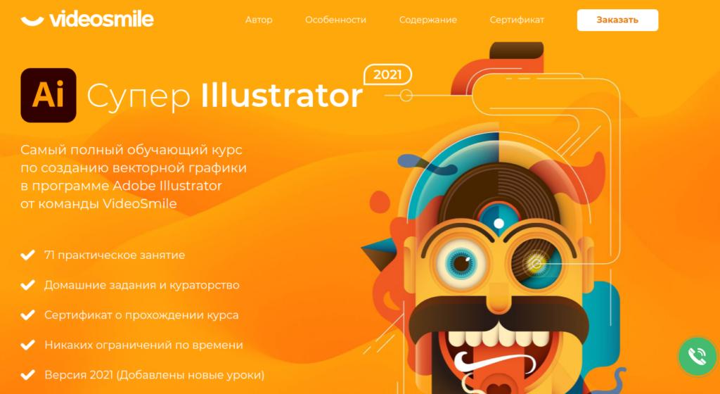 Один из лучших курсов по Adobe Illustrator