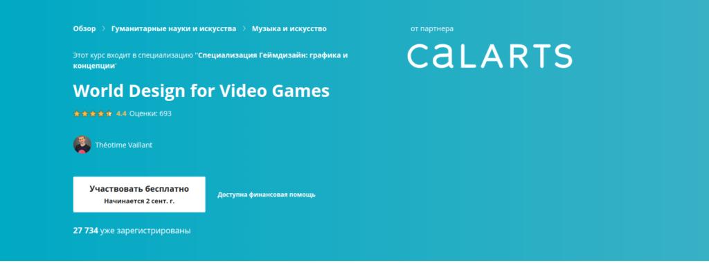 Видео дизайн - разработка игр