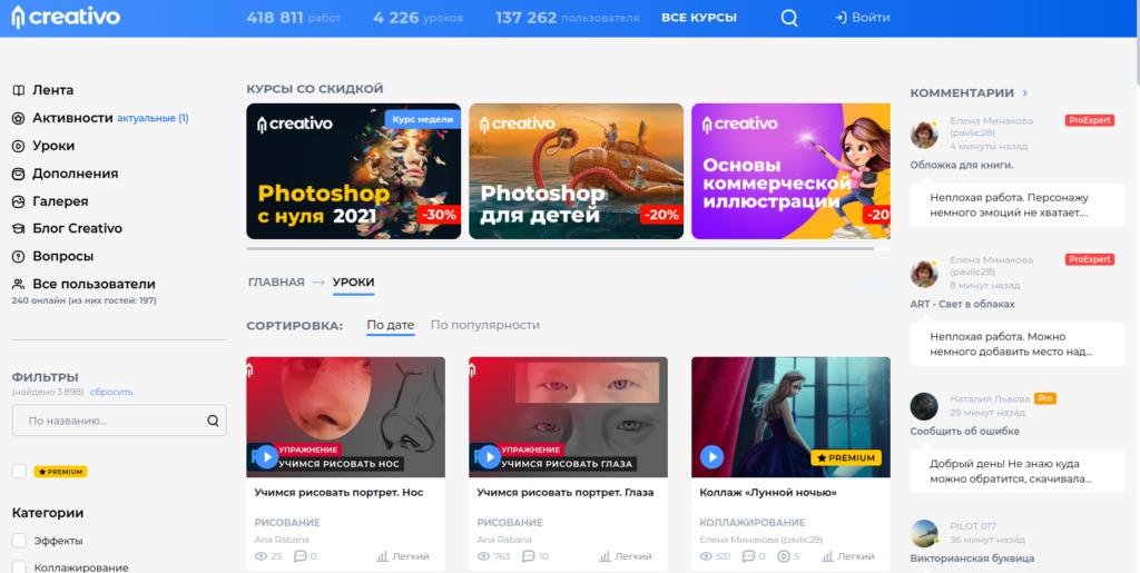 Adobe Photoshop - обучение фотошопу