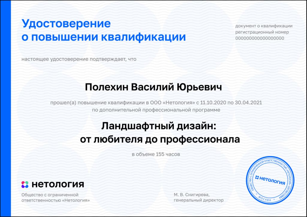 Выдача сертификата после обучения