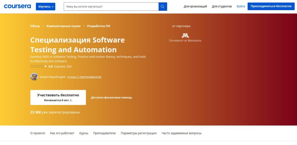 Коурсера - обучение автоматизации