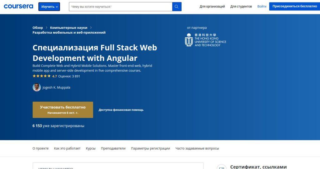 Курсы Full stack разработчика на коурсера
