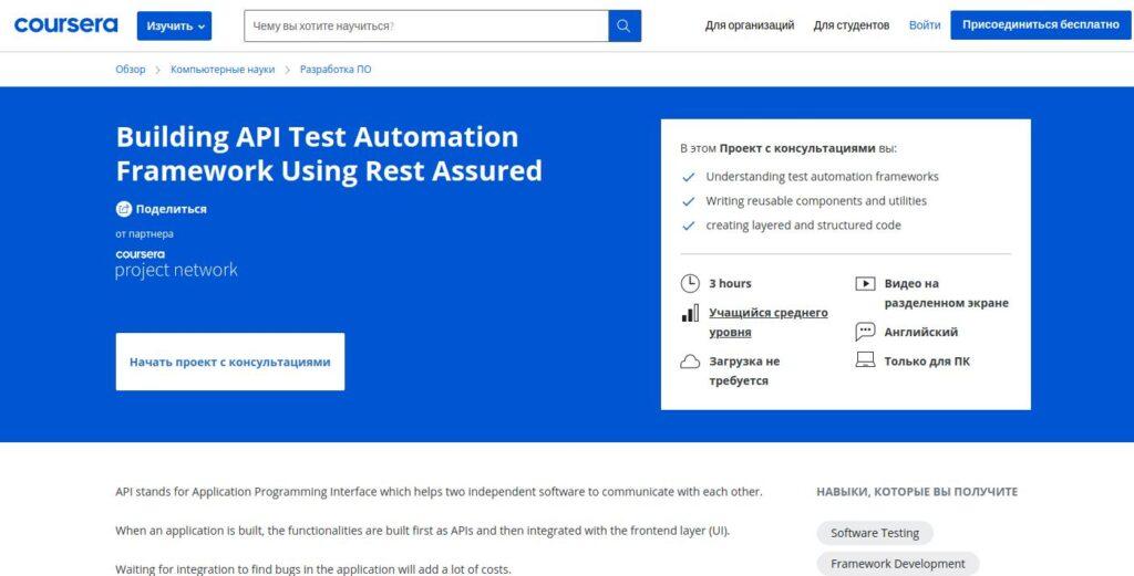 Обучающие курсы по автоматизации тестирования