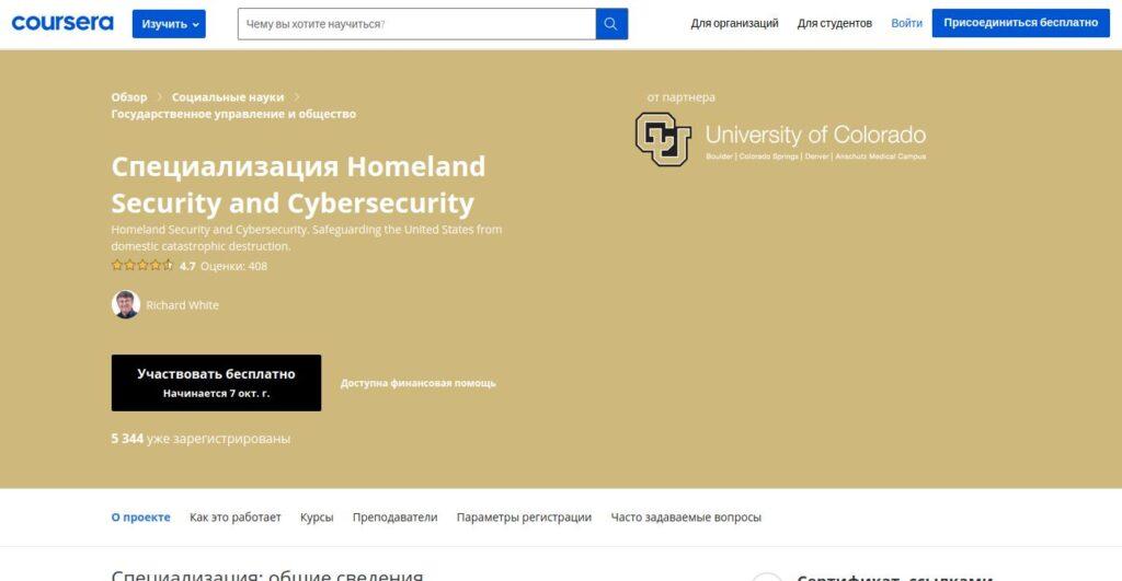 Обучающий курс по кибербезопасности от Коурсера