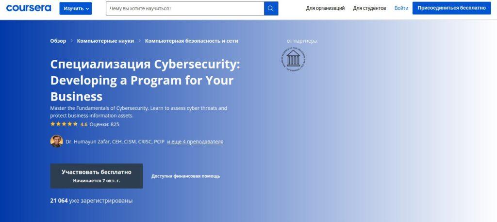 Обучение кибербезопасности