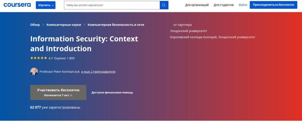 Обучение от коурсеры - кибербезопасность