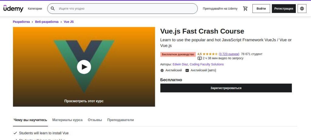 Обучение Vue JS