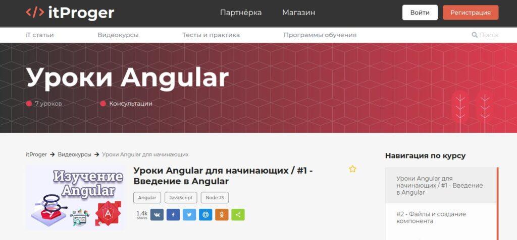 Один из курсов по Angular