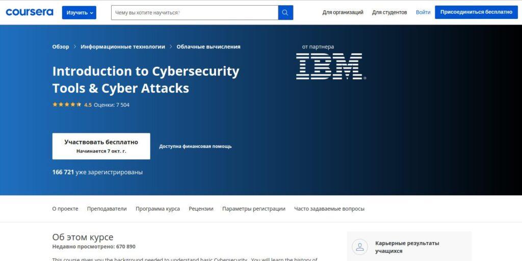 Один из курсов по кибербезопасности