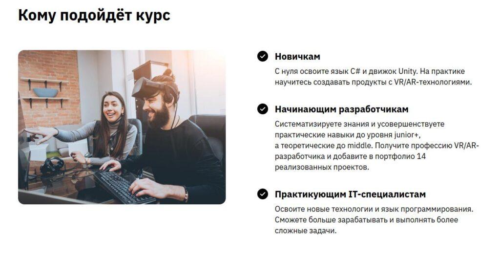 Один из курсов по VR AR разработке