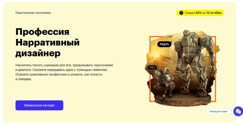 ТОП-6 Бесплатных Курсов Обучения Нарративного дизайнера