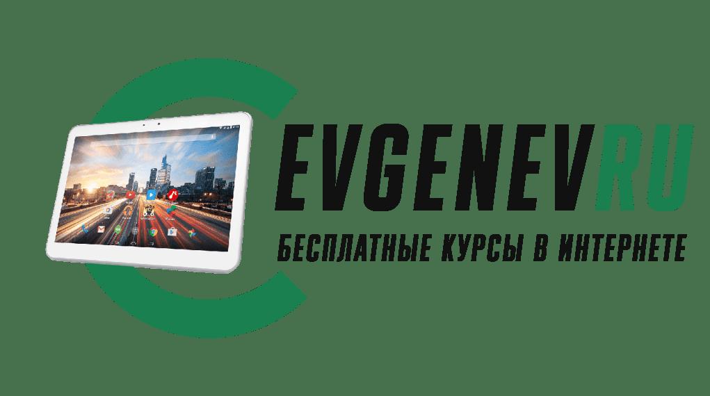 Евгенев.РУ - Лучшие и Бесплатные Курсы для обучения интернет-профессиям
