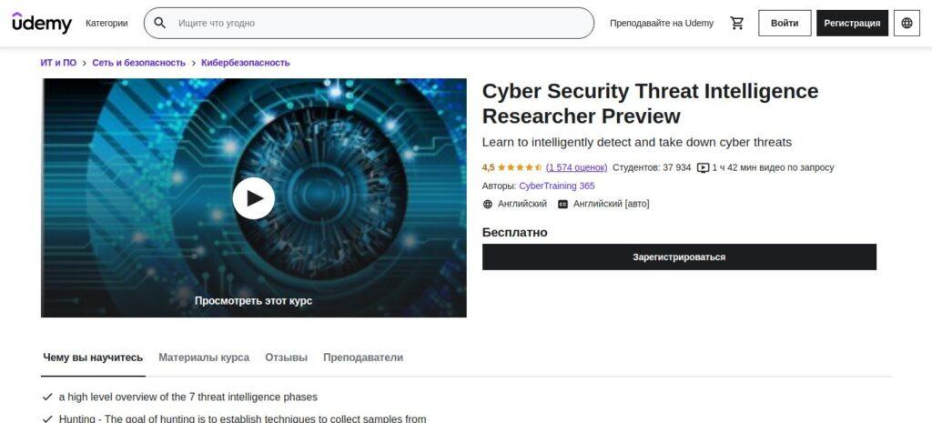 Udemy - обучение на кибербезопасность