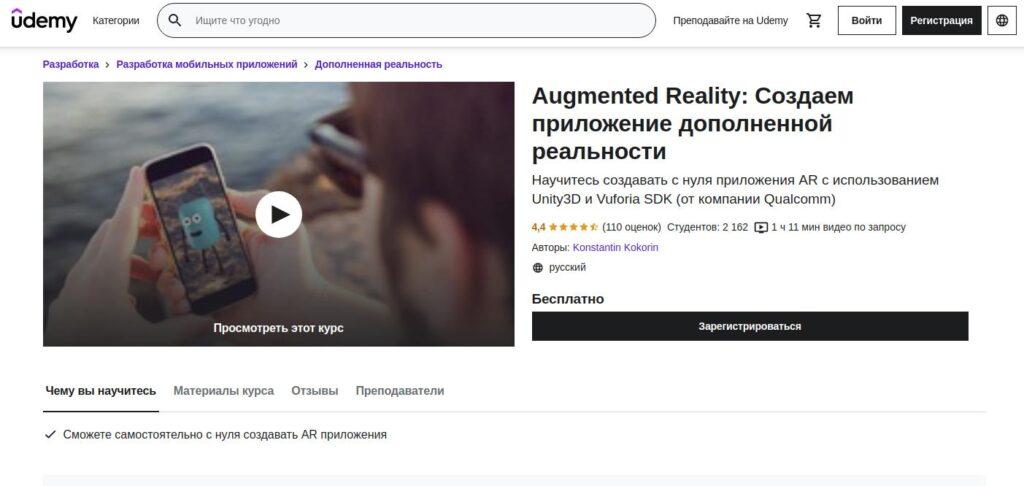 VR AR - разработка
